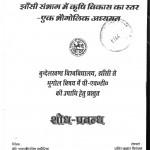 Jhanshi Sambhagh May Krishi Vikas Ka star ek Bhaugolik Adhayayn by प्रदीप कुमार निरंजन -Pradeep Kumar Niranjan