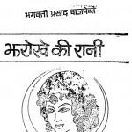 Jharokhe Ki Rani by भगवतीप्रसाद वाजपेयी - Bhagwati Prasad Vajpeyi