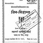 Jin - Siddhant by ब्रम्चारी मूलशंकर देसाई - Bramchari Moolshankar Desai