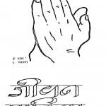 Jivan Sahitya by विनोबा - Vinoba