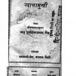 Jvalaamukhii by राजकुमार - Rajkumarश्री दुर्गाशंकर प्रसाद सिंह - Shri Durga Shankar Prasad Singh
