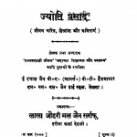 Jyoti Prasad  by माईदयाल जैन - Maidayal Jain