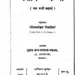 Kaptan Ki Kanya by जगमोहन सिंह - Jagmohan Singh