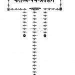 Kartvya Path Pradarshan by ज्ञानसागर जी महाराज - gyansagar ji maharaj