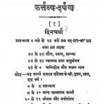 Kartwya - Darpan by नारायण स्वामी - Narayan Swami