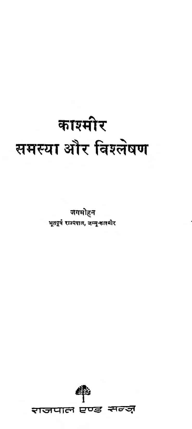 Book Image : काश्मीर समस्या और विश्लेषण  - Kashmir Samsiya Or Vishleshan