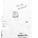 Kavyang Triveni by सिद्धगोपाल - Siddhgopal
