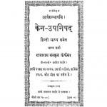 Ken Uanishad by पं राजाराम प्रोफ़ेसर - Pt. Rajaram Profesar