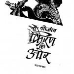 Kiran Ki Aur by मदनलाल 'मधु' - Madanlal 'Madhu'
