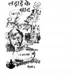 Ladai Ke Baad by मामा वरेरकर - Mama Varerakarरामचंद्र रघुनाथ - Ramchandra Raghunath