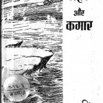 Laharen Aur Kagar by डॉ बच्चन सिंह - Dr. Bachchan Singh