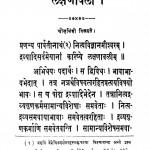 Lakshanavali by नृसिंह - Nrisingh