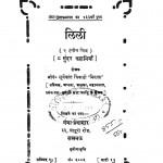Lili by श्रीसूर्यकान्त त्रिपाठी निराला - Shree Soorykant Tripathi Nirala