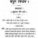 Madhur Milan by जगन्नाथ प्रसाद - Jagannath Prasad