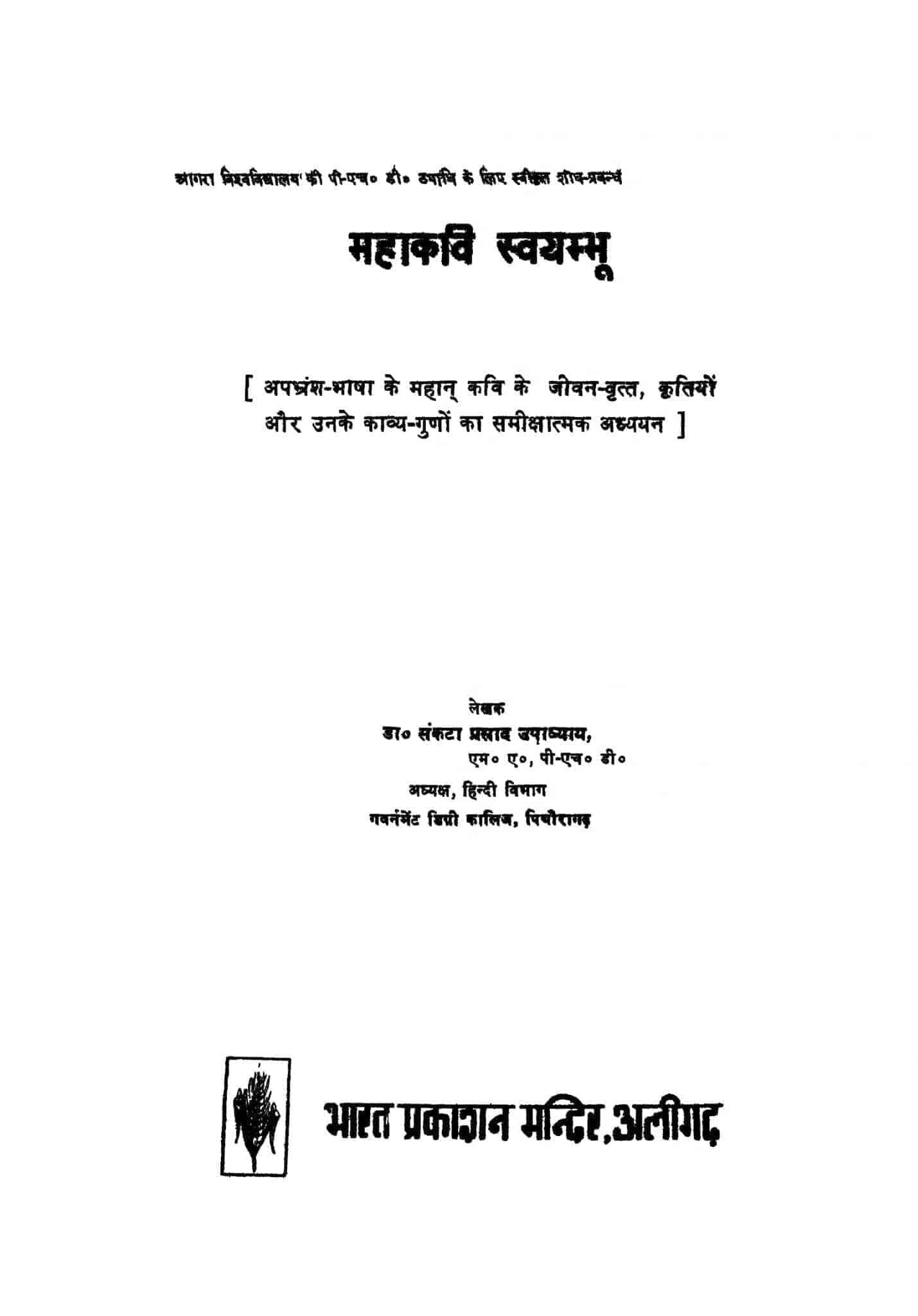 Book Image : महाकवि स्वयम्भू  - Mahakavi Svayambhu