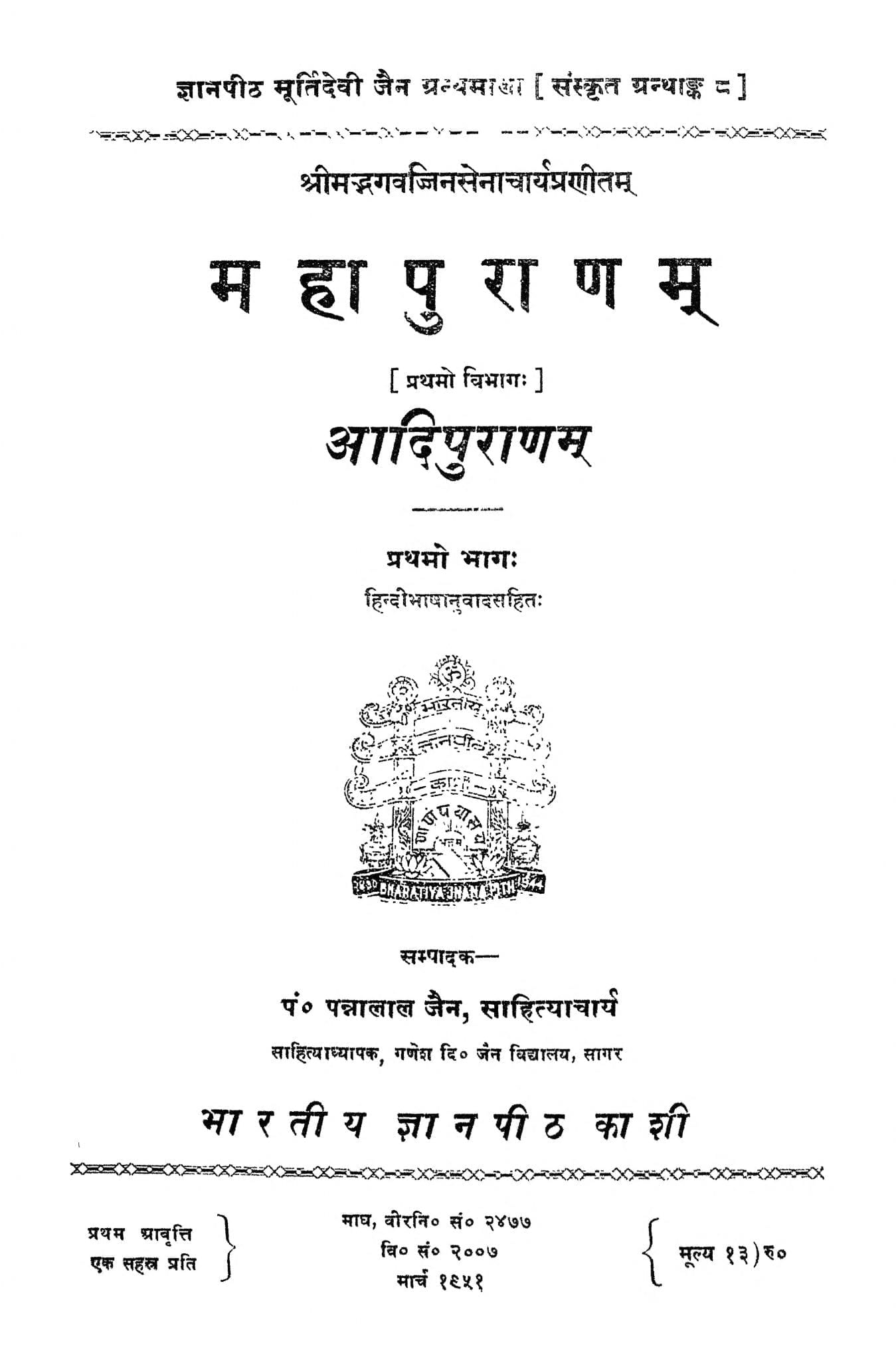 Book Image : महापुराण भाग - १ - Mahapuran Bhag-1