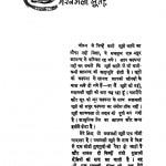 Makhmali Jooti by मोहनलाल - Mohanlal