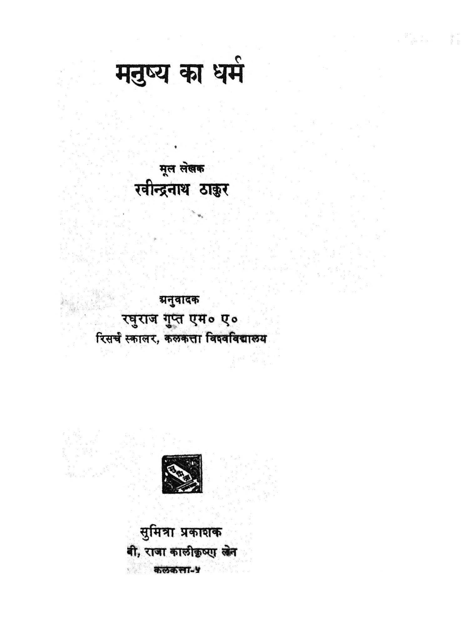 Book Image : मनुष्य का धर्मं  - Manushya Ka Dharm