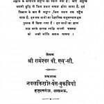 Manushya Vikas by श्री रामेश्वर - Sri Rameshvar