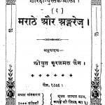 Marathe Aur Angrej by श्री सूरजमल जैन - Shri Surajmal Jain
