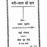 Mari Khal Ki Hay by आचार्य चतुरसेन शास्त्री - Acharya Chatursen Shastri