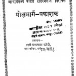 Moksha Marg- Prakashak by टोडरमल - Todarmal