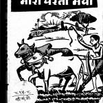 Mori Dharati Maiya by श्रीचन्द्र जैन - Srichandra Jain
