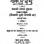 Naak Me Dum by जी. पी. श्रीवास्तव - G. P. Shrivastav