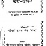 Nari -jivan by कमला जैन - Kamala Jain