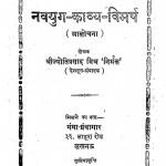Navyug Kavya Vimarsh by ज्योति प्रसाद मिश्र - Jyoti Prasad Mishra