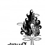 Nayay Murti by ताराशंकर वंद्योपाध्याय - Tarashankar Vandhyopadhyay