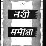 Nayee Sameeksha by अमृत राय - Amrit Rai