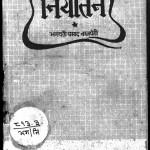 Niryatan by भगवतीप्रसाद वाजपेयी - Bhagwati Prasad Vajpeyi