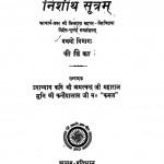 Nishith Sutram Part - 1 by अमर चन्द्र जी महाराज - Amar Chandra Ji Maharajमुनि कन्हैयालाल - Muni Kanhaiyalal