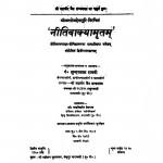Niti Vakya Mritam by सुन्दरलाल - Sundarlal