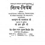 Nitya Niyam by ज्ञान मुनि जी महाराज - Gyan Muni Ji Maharajश्री आत्माराम जी - Sri Aatmaram Ji
