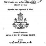 Padh-parijat by केशव प्रसाद मिश्र - Keshav Prasad Mishrडॉ पीताम्बरदत्त बडध्वाल - Peetambardatt Bardhwal