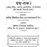 Panch - Ratan by कामता प्रसाद जैन - Kamta Prasad Jain