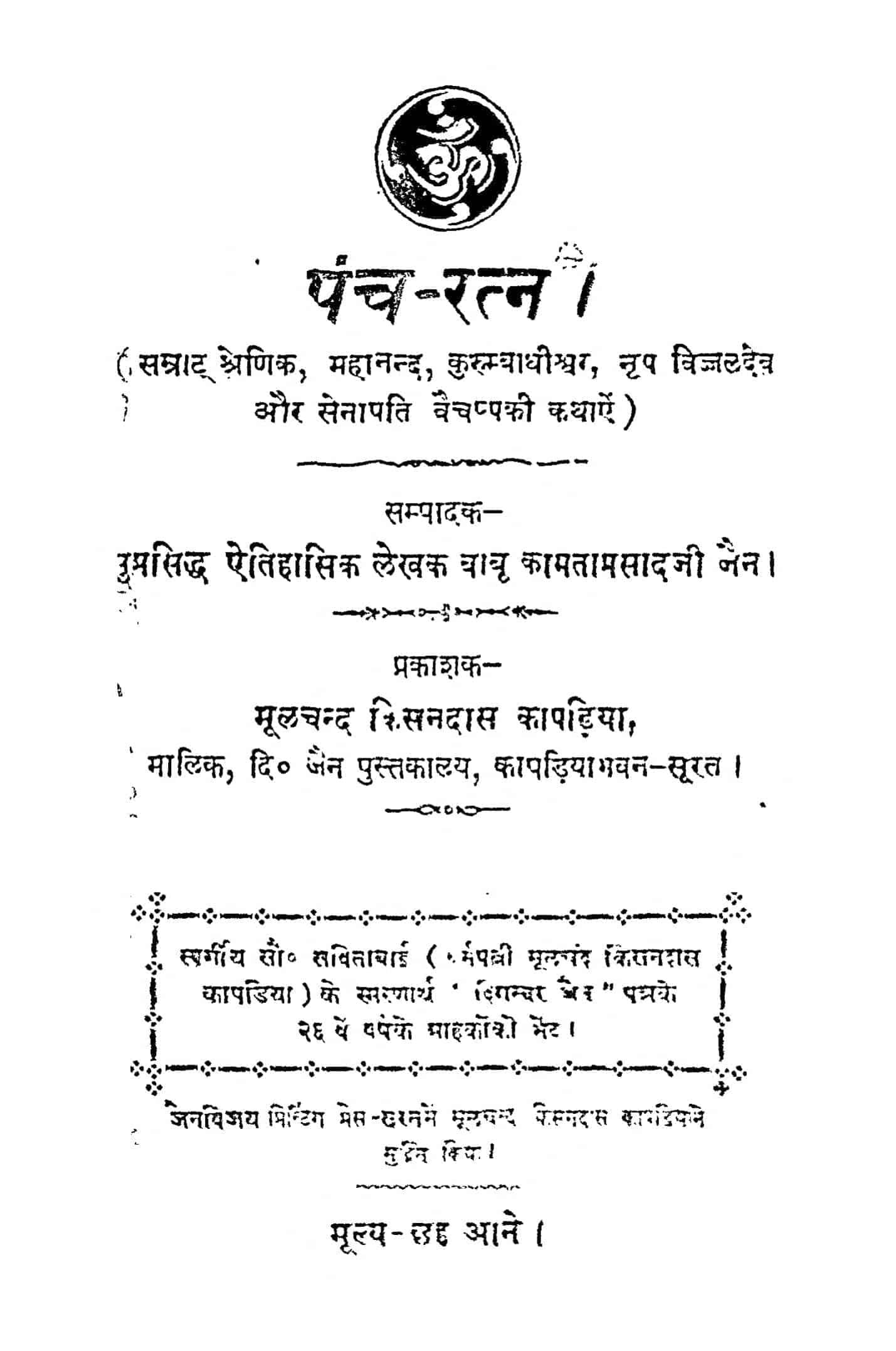 Book Image : पञ्च - रत्न - Panch - Ratan