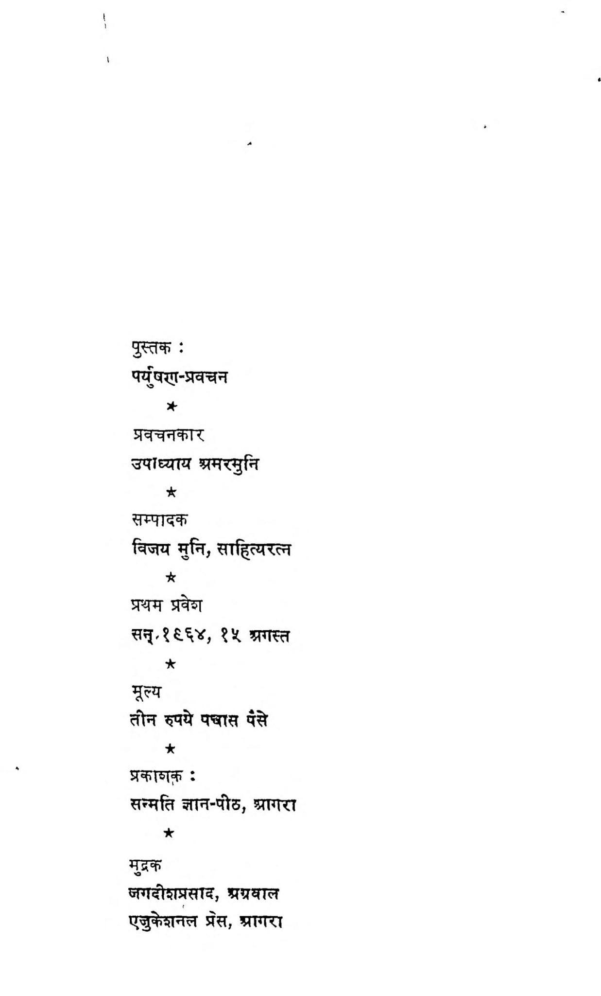 Book Image : पर्युषण - प्रवचन - Paryushan Pravachan