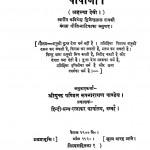 Pasani by पं. रूपनारायण पाण्डेय - Pt. Roopnarayan Pandey