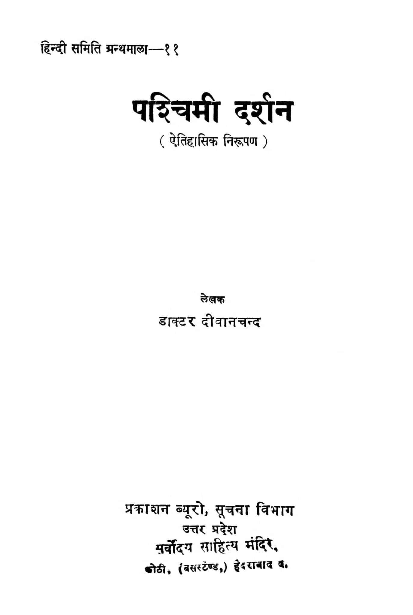 Book Image : पश्चिमी दर्शन  - Pashchimi Drashan