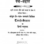Path Pradeep by धर्मेन्द्रनाथ शास्त्री - Dharmandranath Shastri