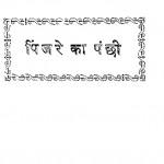 "Pinjre Ka Panchi by श्रीचन्द सुराना 'सरस' - Srichand Surana Saras"""