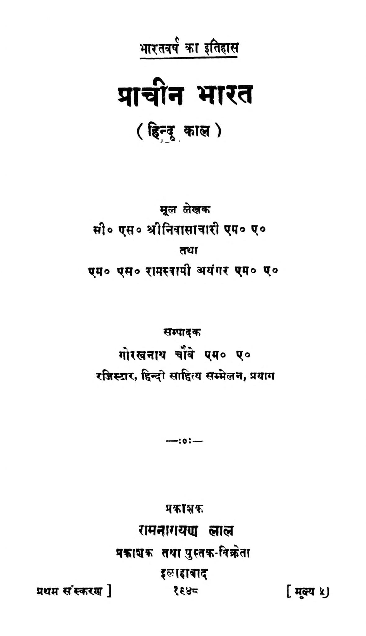 Book Image : प्राचीन भारत - Prachin Bharat