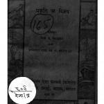Prakrati Per Vijay by शालिग्राम वर्म्मा - Shaligram Varmma