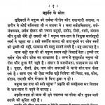 Prakratik Jivan Ki Or by विट्ठलदास मोदी - Vitthaldas Modi