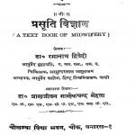 Prasuti Vigyan by डॉ. प्राणजीवन माणेेकचन्द मेहता - Dr. Pranjivan Manek Chand Mehtaडॉ. रमानाथ द्विवेदी - Dr. Ramanath Dvivedi
