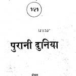 Purani Duniya by श्री दुलारेलाल भार्गव - Shree Dularelal Bhargav