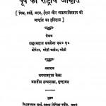 Purv Ki Rastrya Jagrati by शंकरसहाय सक्सेना - Shankar Sahay Saxena